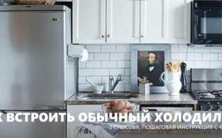 Можно ли встроить обычный холодильник в кухню?
