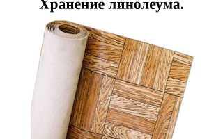 Срок хранения линолеума в рулоне