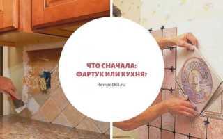 Когда делать фартук на кухне очередность?