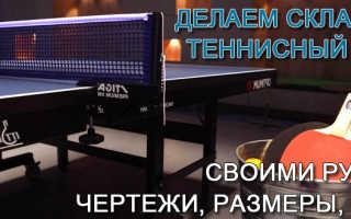 Самодельный теннисный стол раскладной