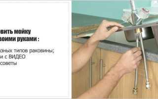 Как собрать раковину на кухне инструкция?