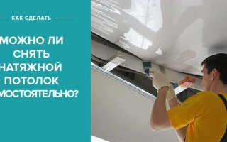 Как открепить натяжной потолок от части стены?